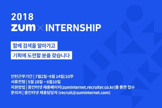 줌닷컴, 검색 기획 직무 특화 인턴십 프로그램 참가자 모집
